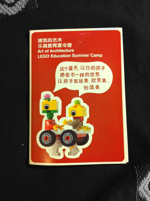 lego education summer camp